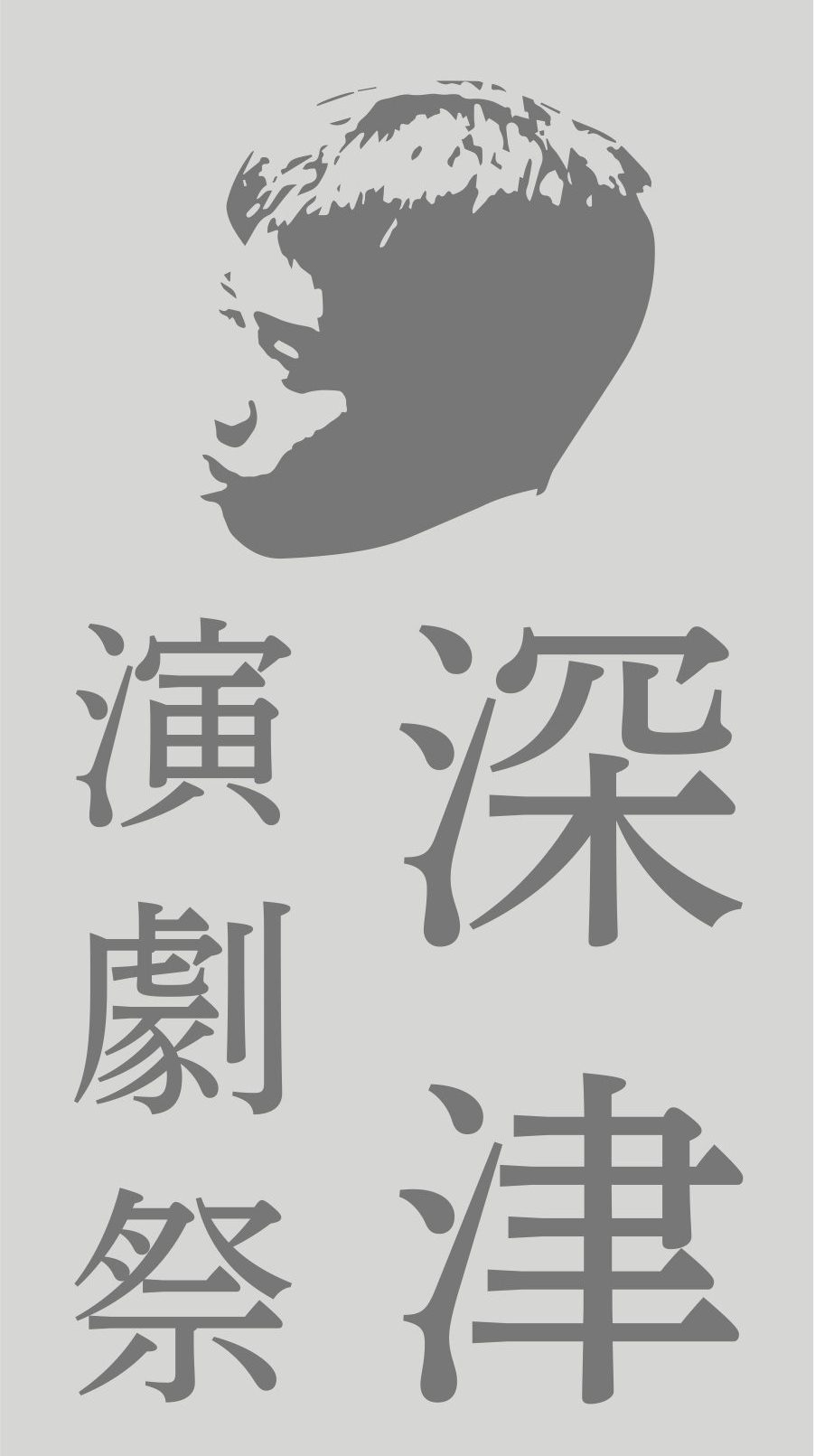 f_engekisai_1c