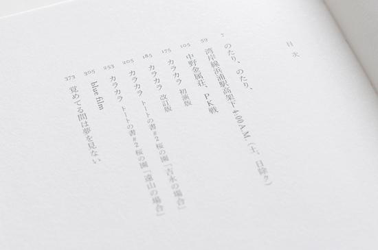 fukatsu-c_II-06