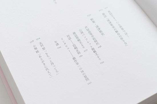 fukatsu-c_III-07