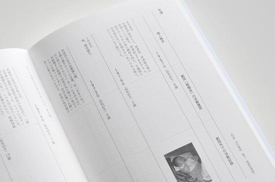fukatsu-c_III-11