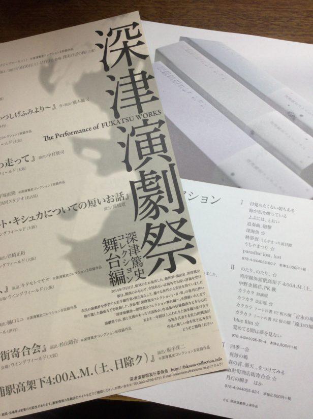 深津演劇祭総合チラシ