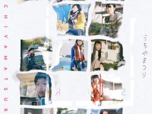 news_xlarge_oysters_uchiyamatsuri_flyer01
