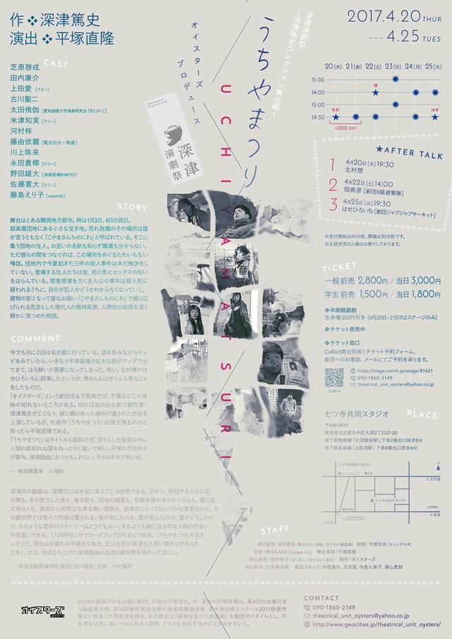 news_xlarge_oysters_uchiyamatsuri_flyer02