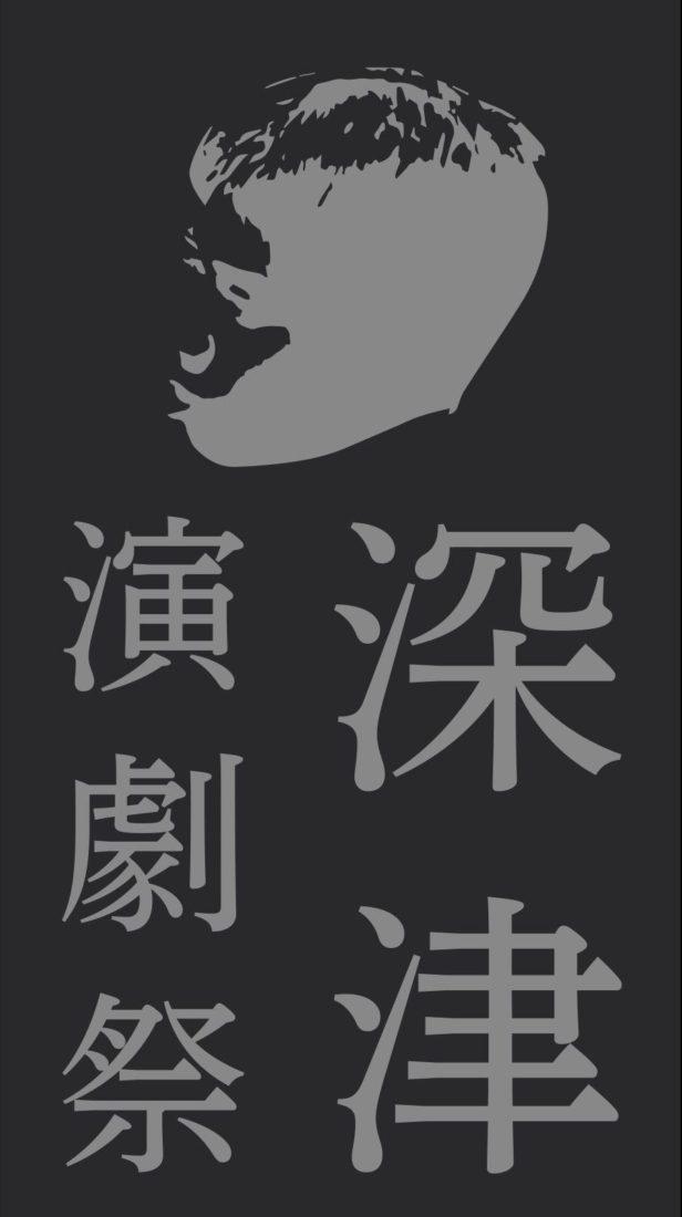 f_engekisai_1c-e14692074451422