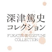 FUKATSU SHIGEFUMI COLLECTION